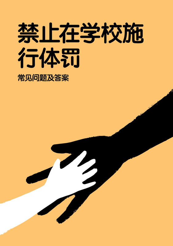 FAQ-schools-2017-ZH-cover