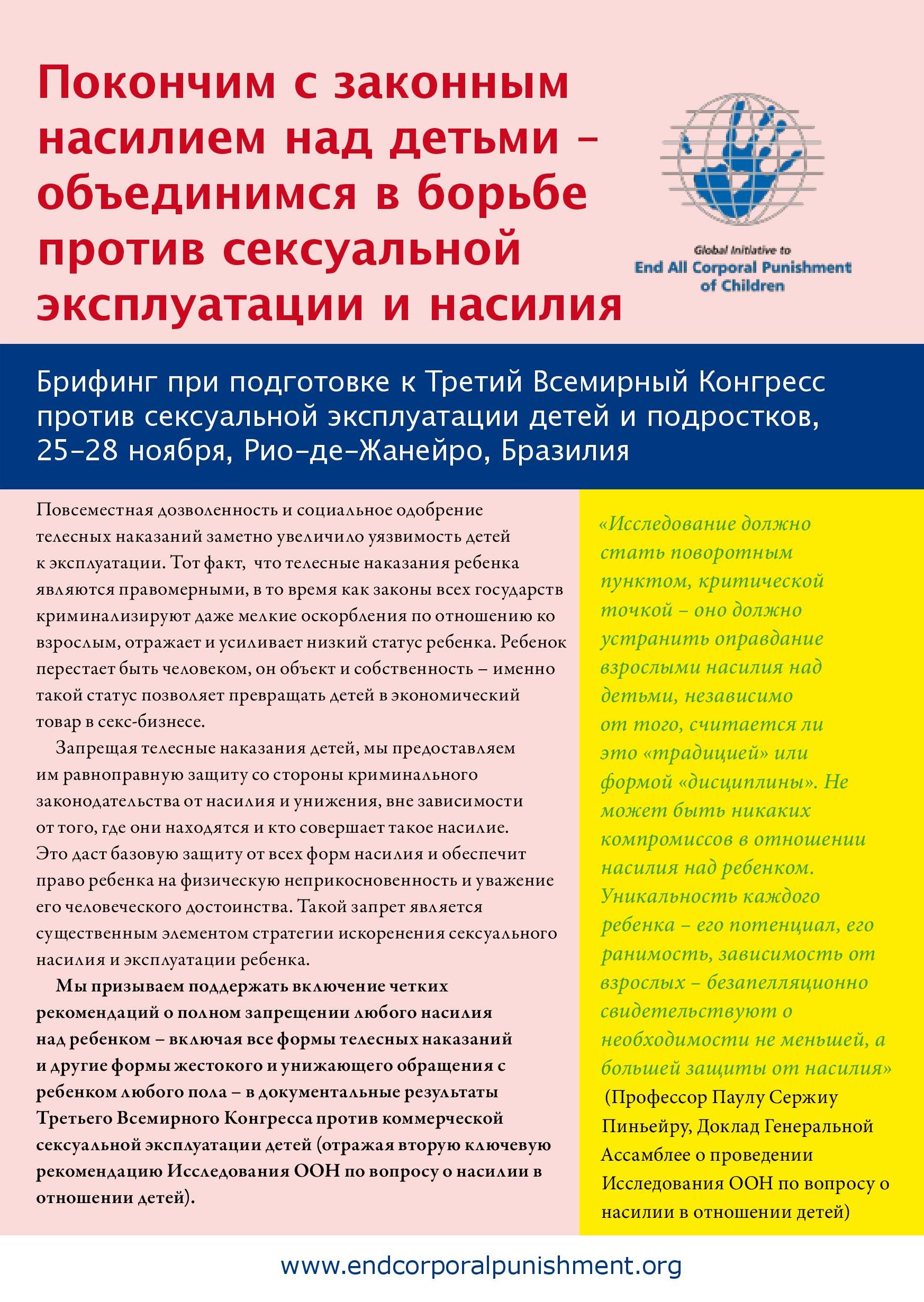 Sexual-exploitation-briefing-2008-RU-cover