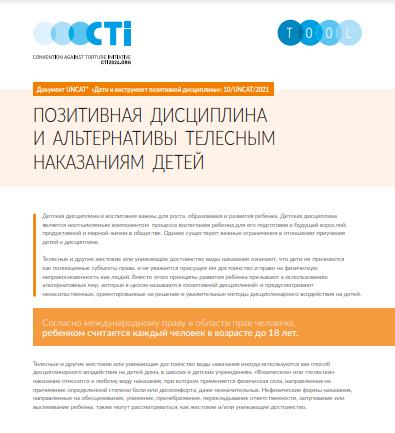 CTI-positive-discipline-tool-cover-RU