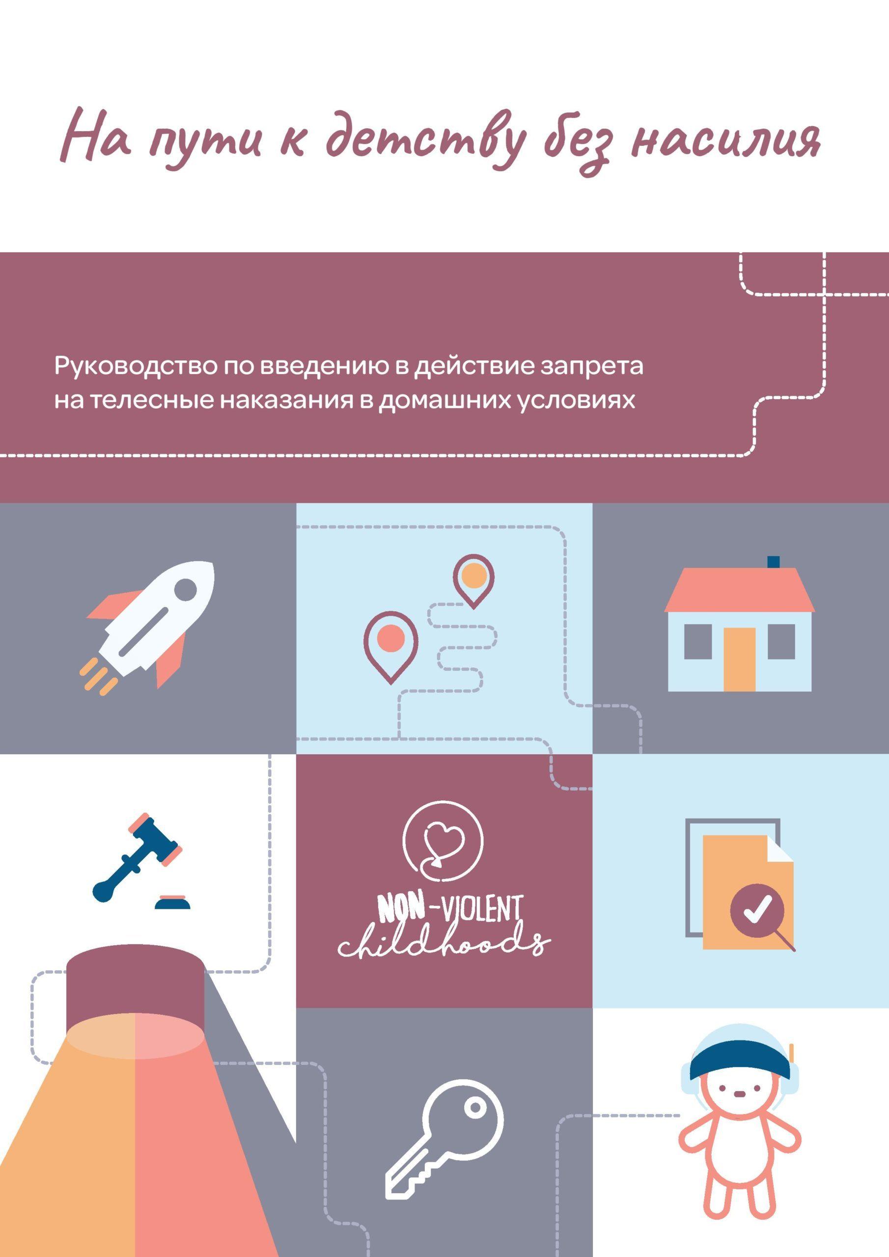 RU_NVC_DomesticSettings-cover