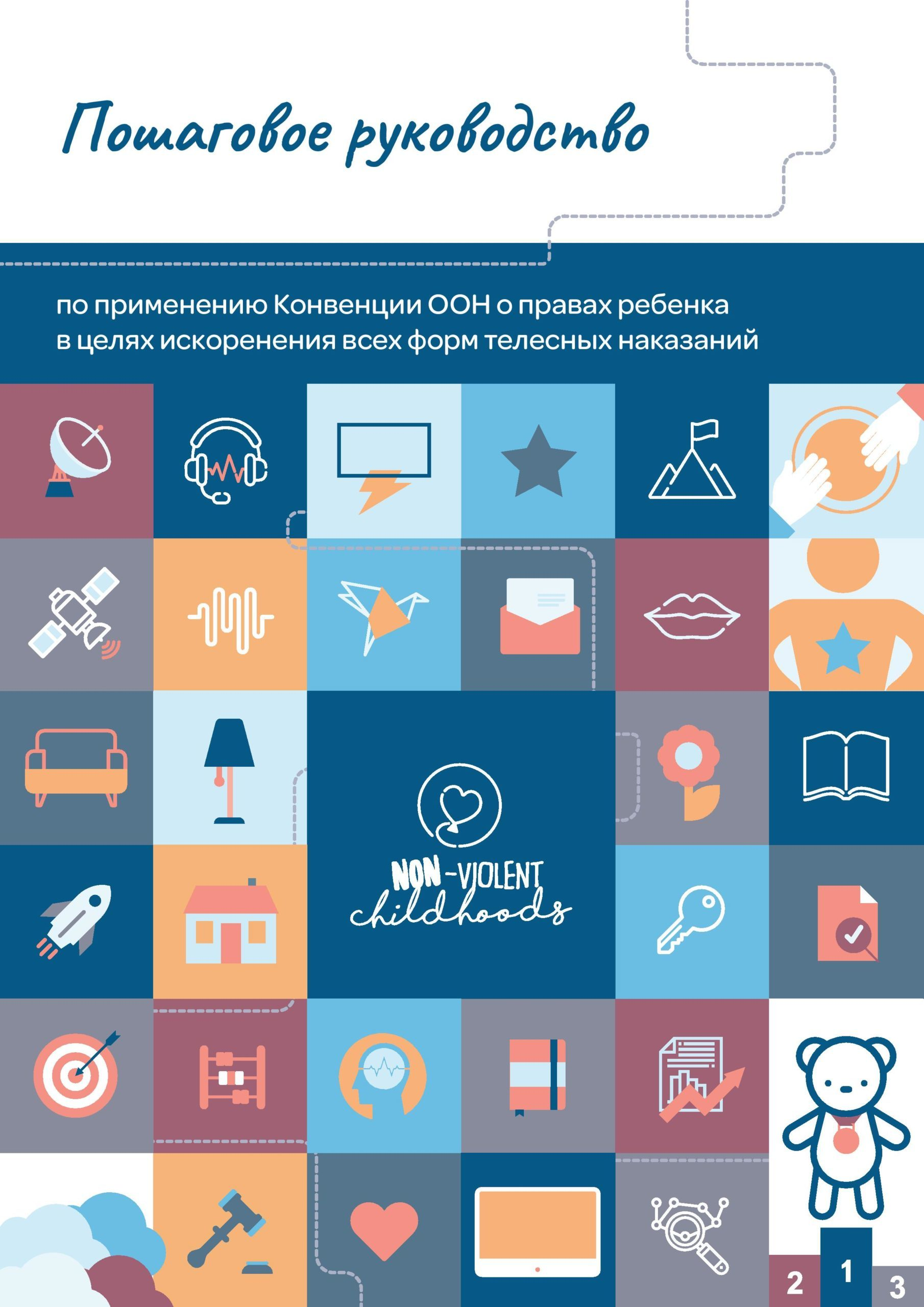 RU_NVC_StepbyStep-cover